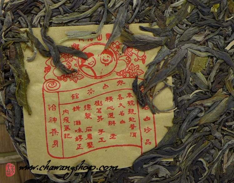2015 Chawangpu Menghai Cheng Shuang Xiao Bing 200g