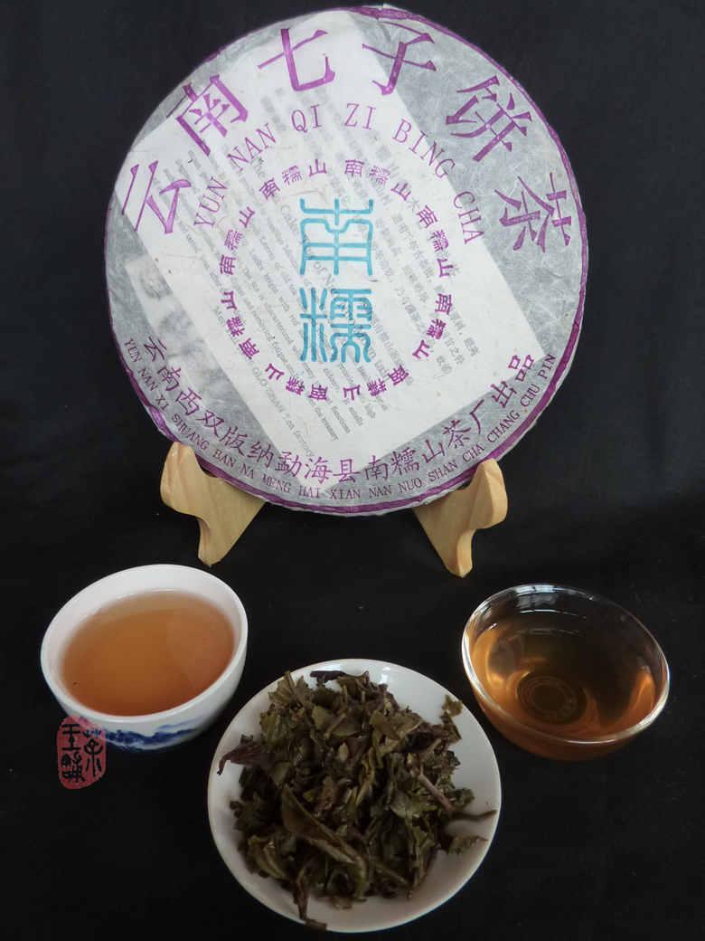 2005 Nan Nuo Shan Raw Chi Tse Bing Cha 375g