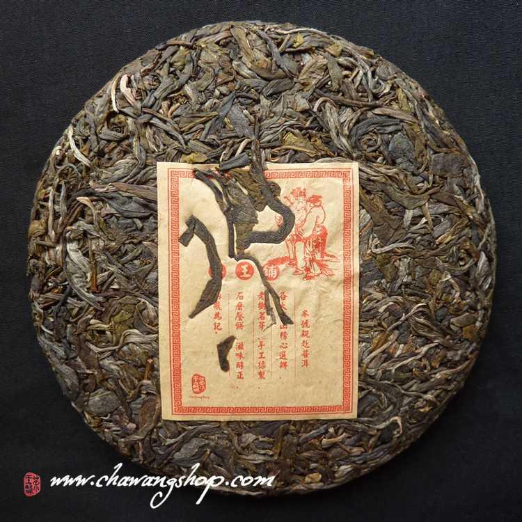 """2013 Chawangpu """"Mang Zhi Huang Shan"""" Xiao Bing Cha 200g"""
