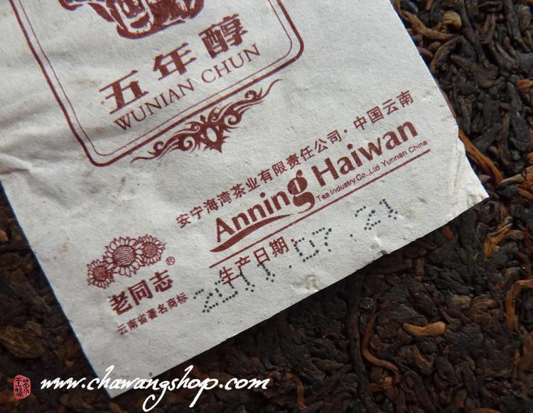 2006 Haiwan Wu Nian Chun
