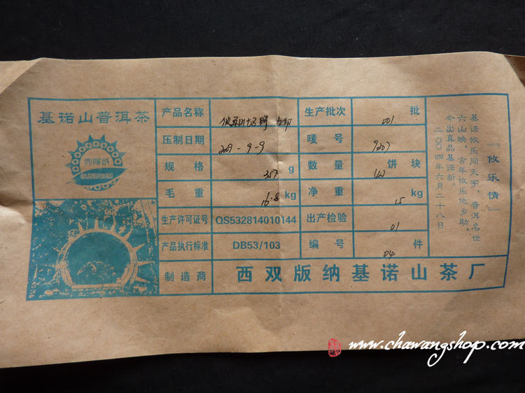 2009 Jinuoshan TF Tai Yang Gu Raw Puerh Cake 357g