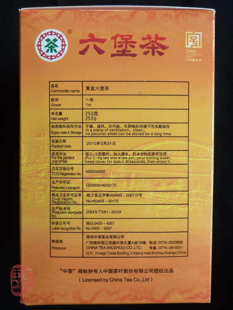 "2008 CNNP Guangxi Liubao Tea ""8119"" 250g"