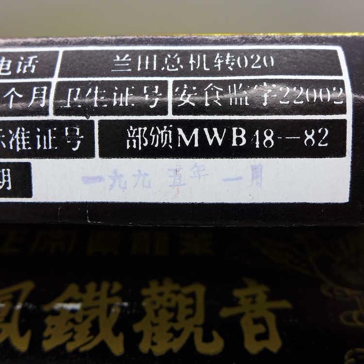 1995 Traditional Long Feng Tie Guan Yin 50g