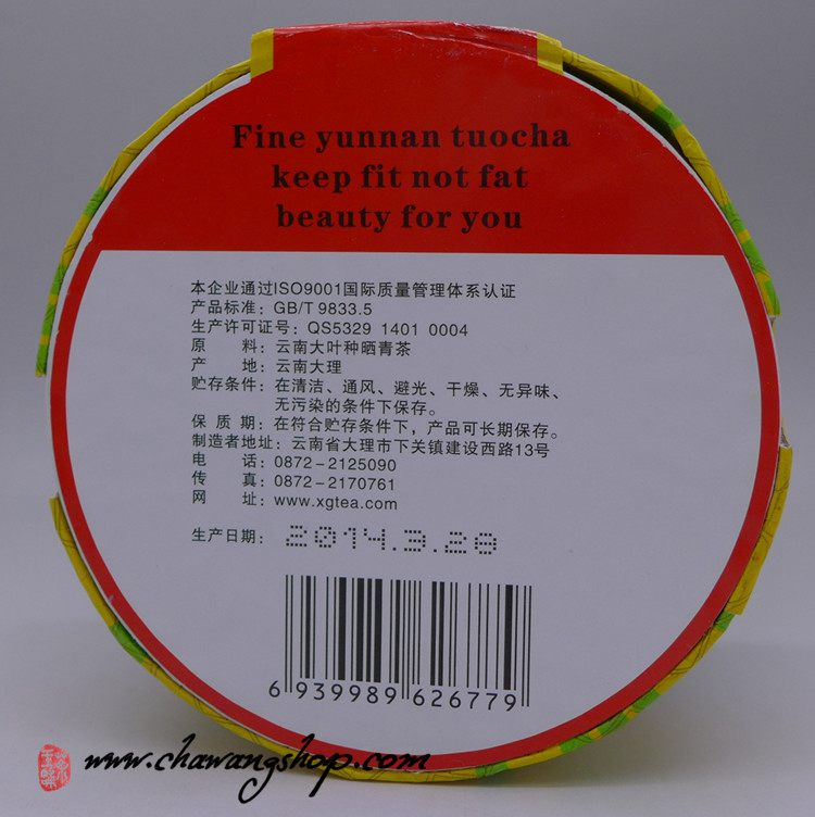 "2014 Xiaguan TF ""Feng Yao"" Export Grade Raw TuoCha in Paper Box 100g"