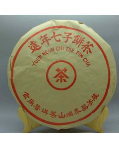 2003-2005 HongTaiChang Ripe tea 25g Sample
