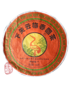 "2011 Xiaguan FT ""Yun Mei Chun"" Raw mini iron cake 125g"