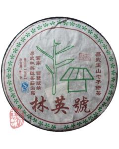 2009 Linyinghao Yiwu Zheng Shan Qi Zi Bing Cha 400g