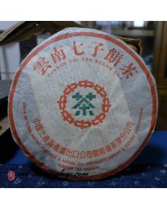 2001 CNNP Private Order 7542 Raw Puerh Cake 25g