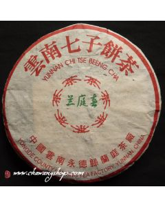2003 Lantingchun TF Yongde Raw Puerh Cake 25g (Sample)