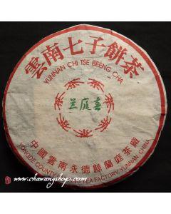 2003 Lantingchun TF Yongde Raw Puerh Cake 25g (Sample)