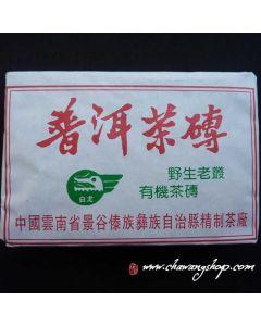 """2005 Jinggu Bai Long TF """"Zao Xiang"""" Ripe Puer Brick 250g"""