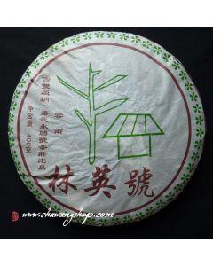 2006 Lin Ying Hao Yiwu Zheng Shan Gu Hua Raw Puerh Cake 400g