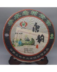 """2009 Yunnan Tulin Fenghuang """"Tang Yun"""" Raw Puer Tea 357g"""