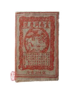 """2005 """"Tong Qing Hao"""" Shu Zhuan Ripe 250g"""