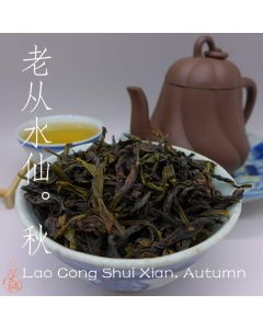 2015 Autumn Wuyi Laocong Shuixian 50g