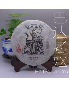 2015 Chawangpu Bada Lao Yu Xiao Bing 25g Sample