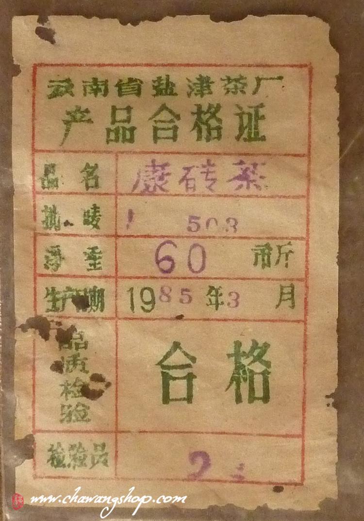 1985 CNNP Kang Zhuan