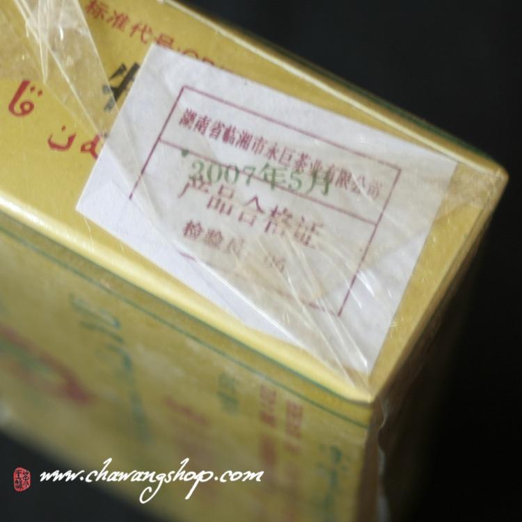 2007 fu zhuan date