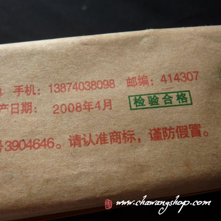 2008 Hunan Te Zhi Fu Zhuan Cha 350g