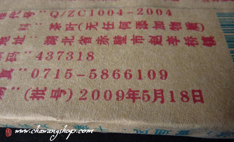 2009 Hubei Qing Zhuan 258g