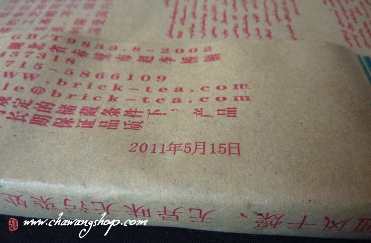 2011 Huochetou brand Mi Zhuan Cha 350g