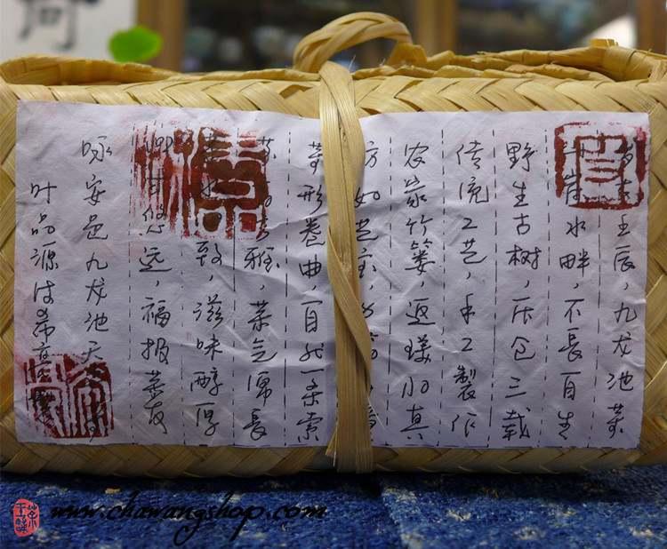 2013 Anhua Jiulongchi Tianjian 1kg Bamboo Basket - 100g Sample