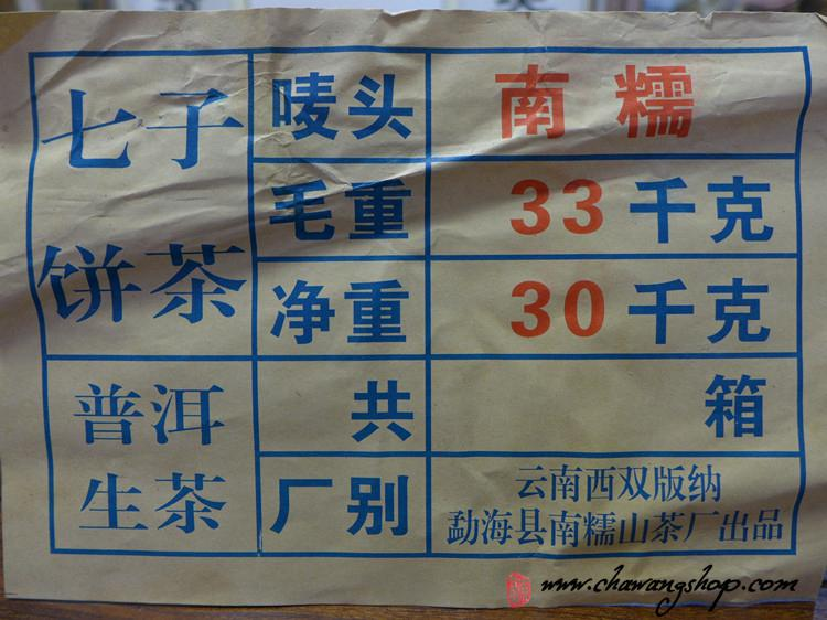 2005 Nannuoshan TF Menghai Raw Puerh Cake 357g
