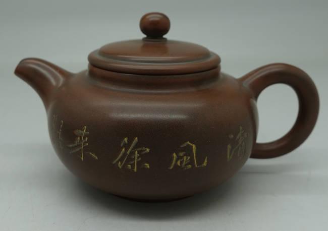 Nixing Teapot Bird and bamboo 125ml