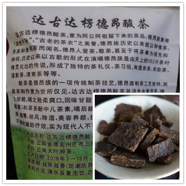 Deang Sour Tea Tasting Set